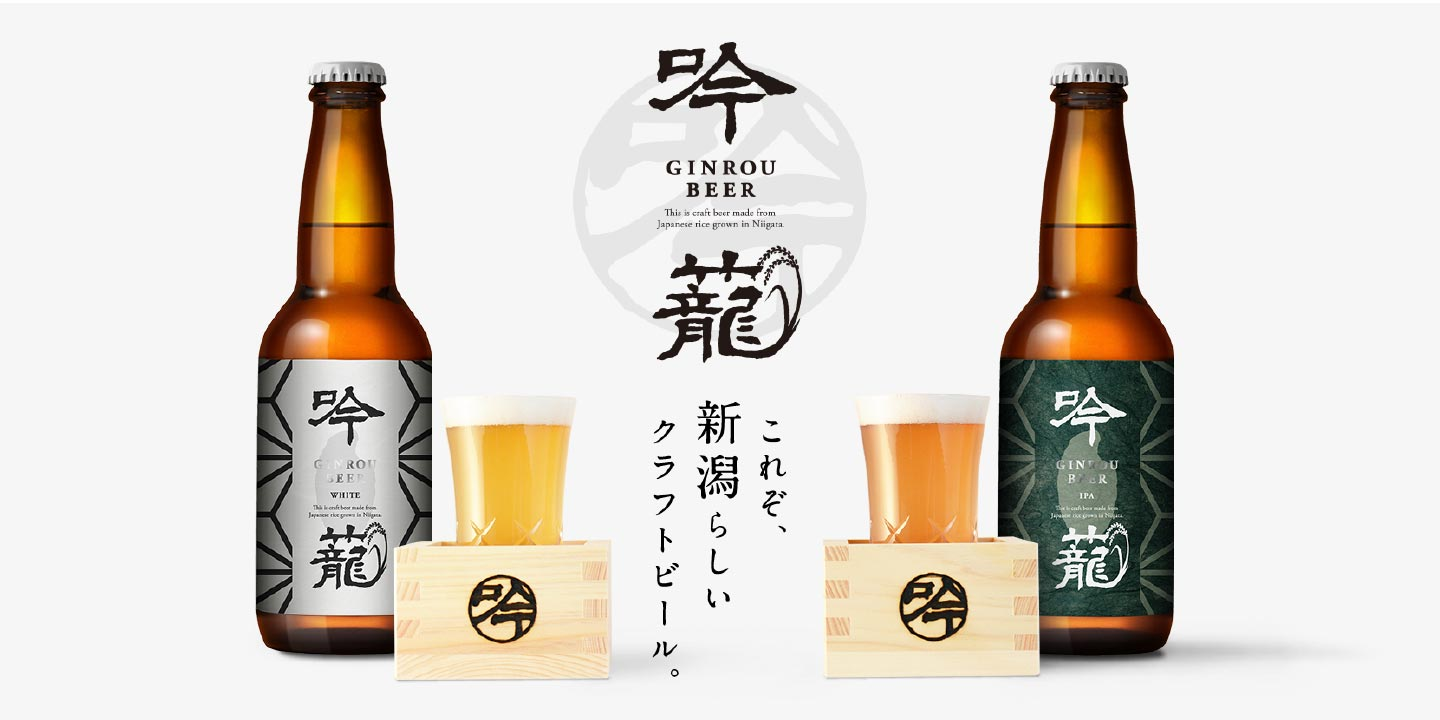 「吟籠麦酒」これぞ新潟らしいクラフトビール This is craft beer made from Japanese rice grown in Niigata.