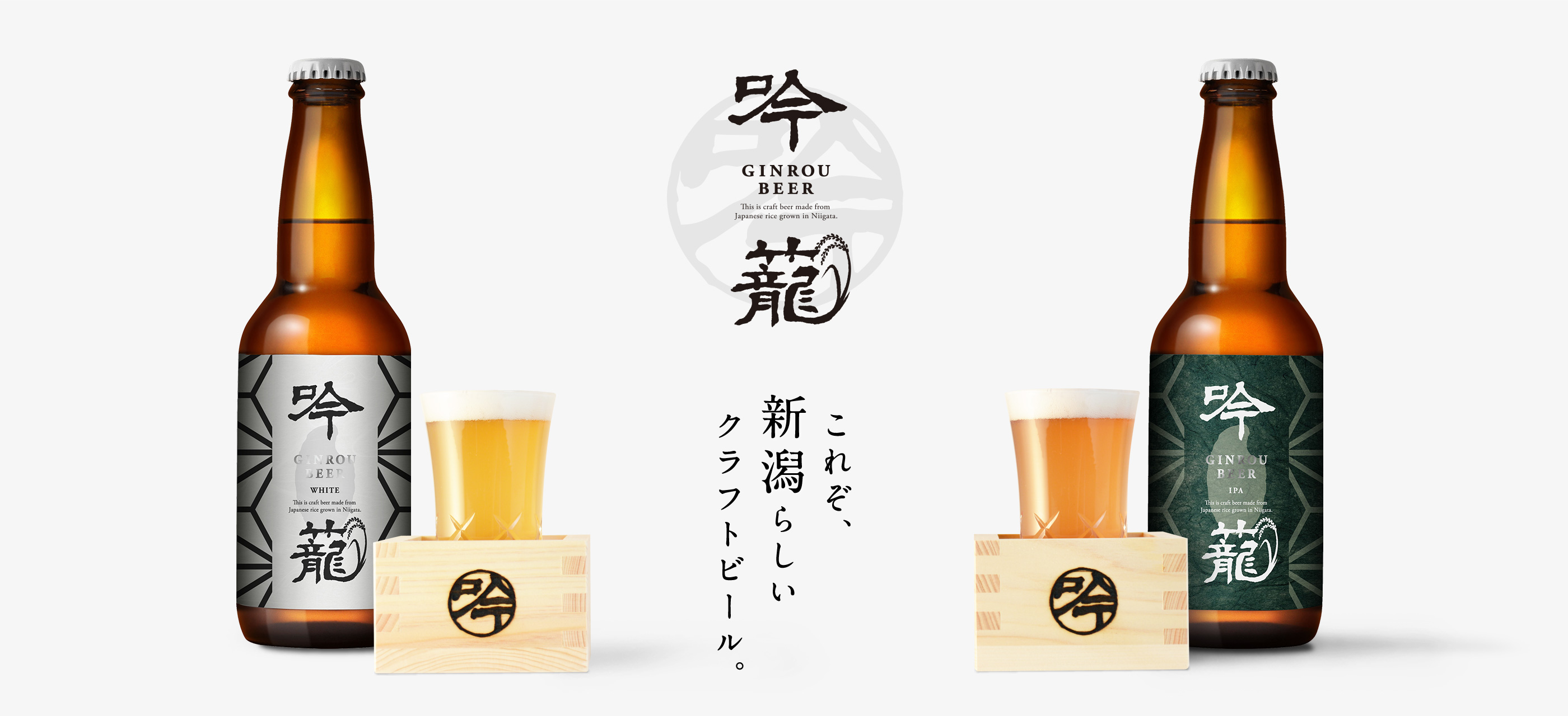 これぞ新潟らしいクラフトビール This is craft beer made from Japanese rice grown in Niigata.